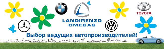 Landirenzo Omegas Plus OBD