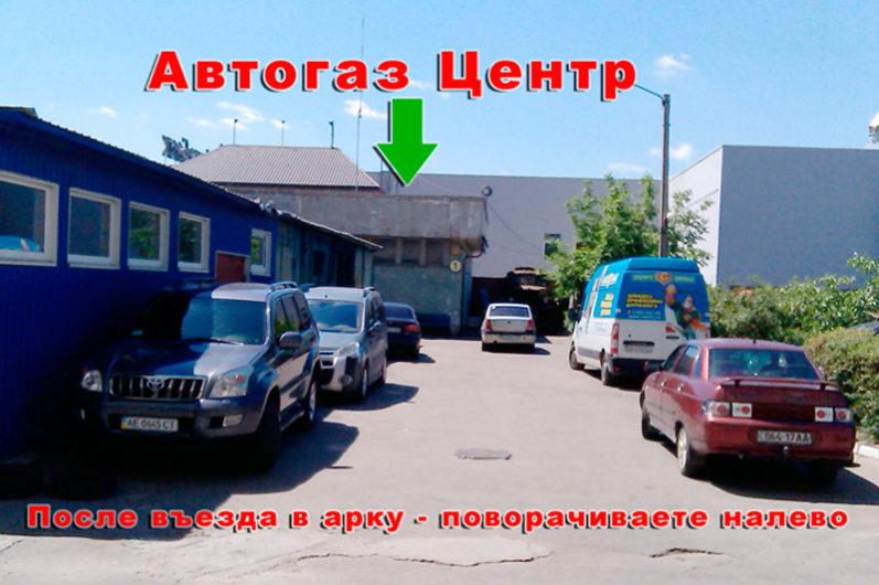 Контакты Автогаз Центр
